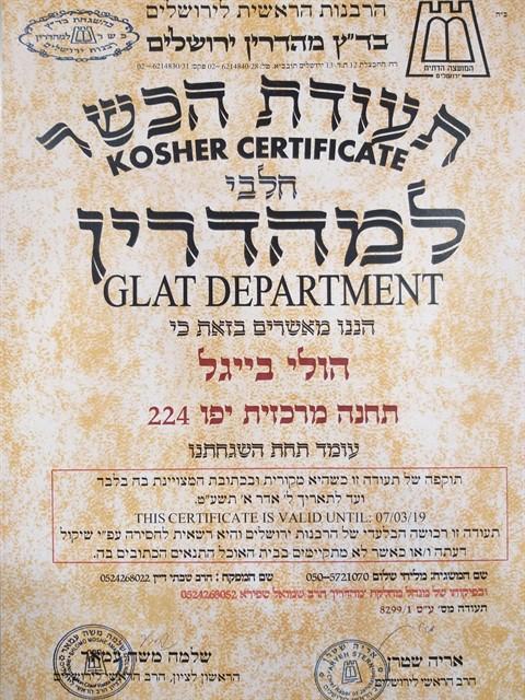 Kosher-Holly-Bagel-Certificate