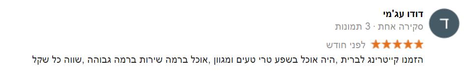 המלצה על הולי בייגל מגוגל - דודו עג'מי